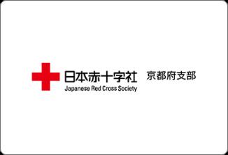 日本赤十字社 京都府支部